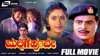 Mallige Hoove | Kannada Full Movie | Ambarish | Roopini | Sashikumar|Family Entertainer