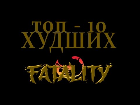 Mortal Kombat - Топ 10 Худших Fatality