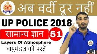 8:00 PM| UP Police 2018-अब वर्दी दूर नहीं - सामान्य ज्ञान by Vivek Sir ILayers of Atmosphere IDay#51