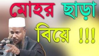 Bangla Waz 2017║Mohor Chara Biye Hoy Ki?║New Waz by Akramuzzaman Bin Abdus Salam 2017