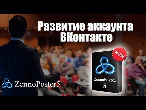 Развитие аккаунта ВКонтакте c помощью ZennoPoster