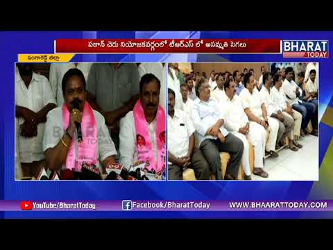TRS లో అసమ్మతి సెగ || TRS Leaders Wants To Change G Mahipal Reddy || Bharat Today