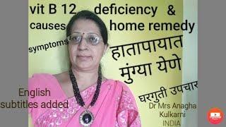 vitamin B12 deficiency | home remedy|हातापायात मुंग्या येणे | डायबिटीज मधे हात पाय जळजळणे