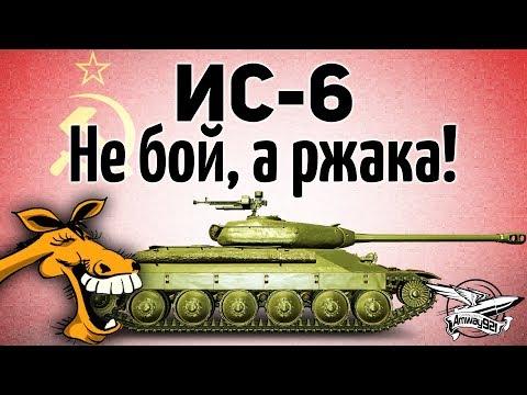 ИС-6 - Не бой, а ржака!