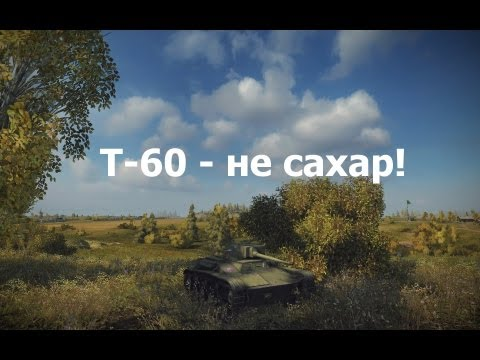 Советский легкий танк T-60 - не сахар! VOD и гайд