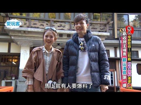 台綜-愛玩客-20161128- 【山形 日本】連日本電視也Follow!我也要當千尋,絕美動畫場景再現!