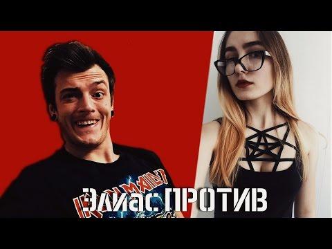 ЭЛИАС ПРОТИВ - САША ШАПИК