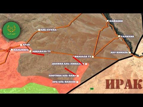 23-24 июня 2017. Военная обстановка в Сирии. Россия нанесла ракетный удар по террористам ИГИЛ.