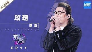 [ 纯享 ] 亚森《玫瑰》《梦想的声音3》EP11 20190104  /浙江卫视官方音乐HD/