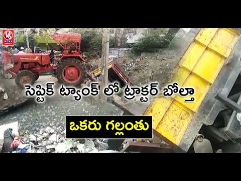 GHMC Sanitation Worker Venkatesh Goes Missing In Hafeezpet Drainage Hole | Hyderabad | V6 News