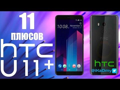 11 плюсов смартфона HTC U11 plus
