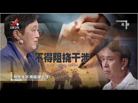 中國-金牌調解-20200707-女強男弱夫妻雙方爭輸贏丈夫節目現場數次落淚