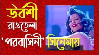 Porobashinee | Bangla Movie | Emon | Urvashi Rautela | News | Part 03- Jamuna TV