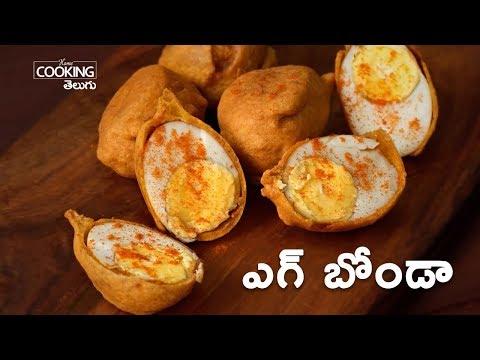 Egg Bonda in Telugu | ఎగ్ బోండా