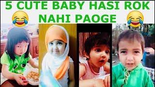 TOP 5 CUTE BABY MUST WATCH PART-2 // हॅसी रोक के दिखाओ या हँसते जाओ - SR Ki Whiskey
