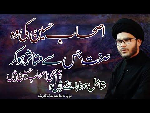 Ashaab-E-Hussain (a.s) Ki Sifaat Aur Hamara Kirdaar !! | Maulana Hafiz Syed Zaigham-Al-Gharavi | 4K