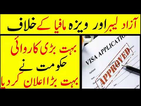Latest Updated News About Aazzad Labour Visa And Iqamaa | Urdu Hindi Live News | Sahil Tricks