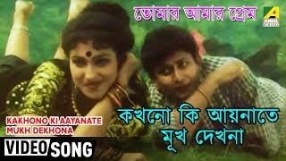 Kakhono Ki Aaynate Mukh Dekhona   Tomar Amar Prem   Bengali Movie Song   Udit Narayan