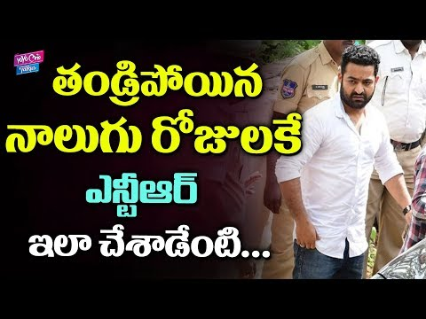 Jr NTR And Kalyan Ram Going To Attend Shooting |Telugu Latest News | YOYO Cine Talkies