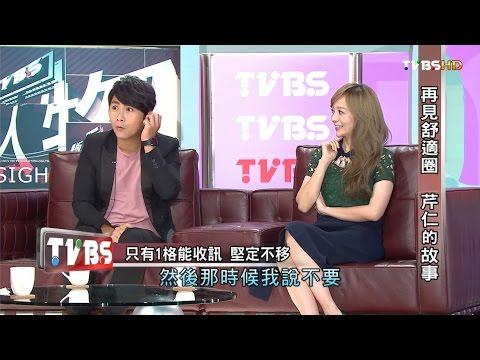 台灣-看板人物-20161023 王仁甫與季芹的故事 再見舒適圈