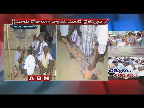 Telangana Farmers Waiting In Front Of Banks for Rythu Bandhu cheques Exchange | Mahabubabad