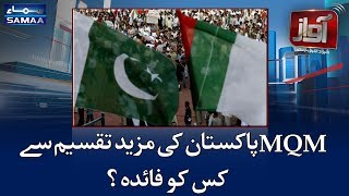 MQM Pakistan Ki Mazeed Taqseem Se Kisko Faida? | SAMAA TV | Awaz | Shahzad Iqbal | Mustafa Kamal
