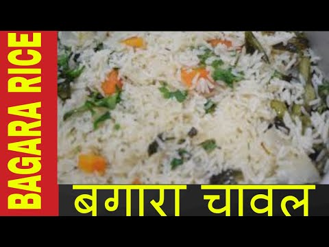 Bagara rice-how to cook bagara rice-Andra bagara rice