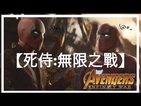 死侍-無限嘴炮之戰?!?【復仇者聯盟3:無限之戰】惡搞 中文字幕