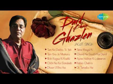 Dard Bhari Ghazalen | Best of Jagit Singh | Tum Ko Dekha To...