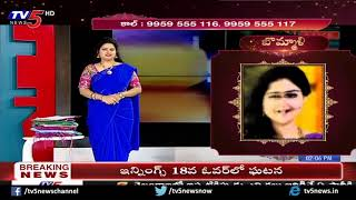 ఫోన్ కొట్టు చీర పట్టు | Latest Trending Sarees | Snehitha | 20-09-2018