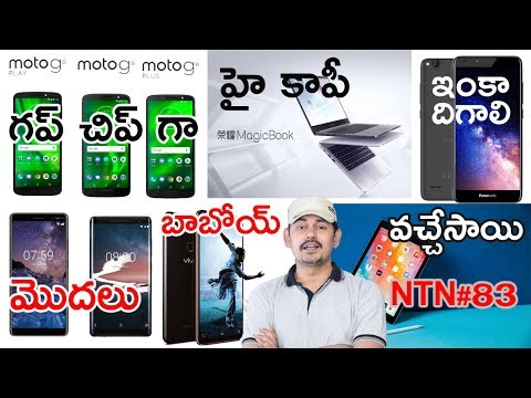 Nanis TechNews Episode 83: in Telugu | Tech-Logic