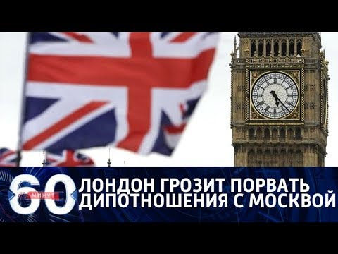 60 минут. След Новичка: Россию обвиняют в отравлении Скрипаля. От 13.03.18