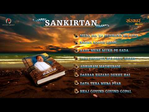 Sankirtan - Shri Krishna Chandra Thakur Ji Maharaj - Jukebox video