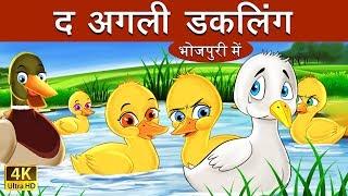 कुरूप बतख क बच्चा | Ugly Duckling in Bhojpuri | Fairy Tales in Bhojpuri | Bhojpuri Fairy Tales