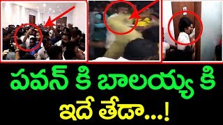 Balakrishna vs Pawan Kalyan || Difference Between Pawan Kalyan And Balakrishna