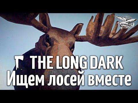 Стрим - The Long Dark - Ищем лосей вместе