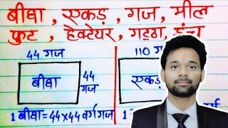 बीघा ll एकड़ ll हेक्टेयर ll मील ll गज llफुटllईंचll मापन की पुरानी पद्धतियां/Old Measurements System