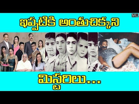 Most Unsolved Mysteries || in Telugu || Mysteries and Unknown Facts