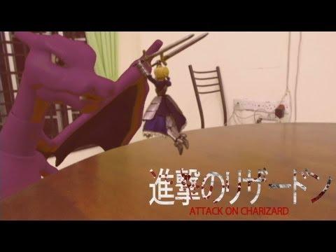 進撃のリザードン Attack On Charizard 进击的喷火龙 (Figma + D-ARTS + SH Figuarts stop motion animation)