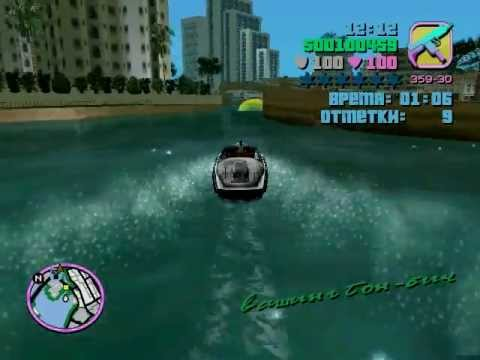gta vice city наравне  пробиться миссию от лодкой