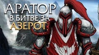 Возрождение Нагорья Арати - новый Стромгард! | Wow: Battle for Azeroth