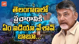 Chandrababu Naidu Interesting Political Plan for Telangana Election Campaign | Mahakutami