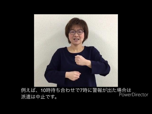 手話通訳者派遣③(警報について)の動画のサムネイル