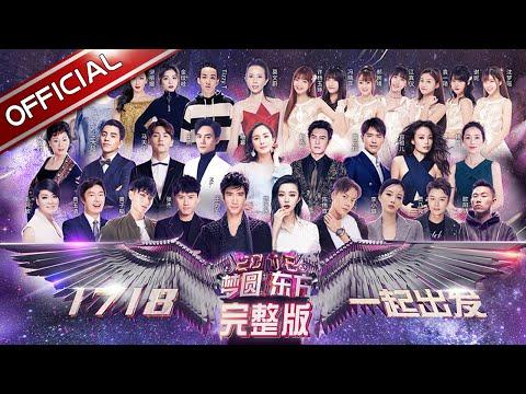 中國-2018夢圓東方-東方衛視跨年盛典