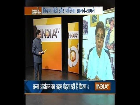Watch Public Meeting with Kiran Bedi