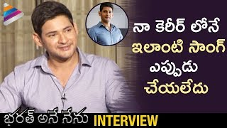 Bharat Ane Nenu Title Song is My Career Best Song says Mahesh Babu | #BAN Interview | Koratala Siva