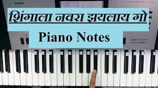 Shingala Navra Zaylay Go  Easy Piano Songs For Beg