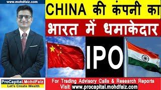 CHINA की कंपनी का भारत में धमाकेदार IPO | Latest Share Market News | Latest Stock Market News