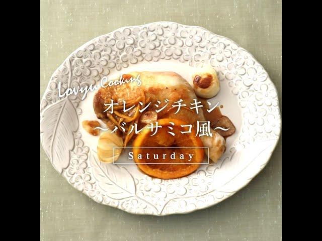 オレンジチキン〜バルサミコ風〜
