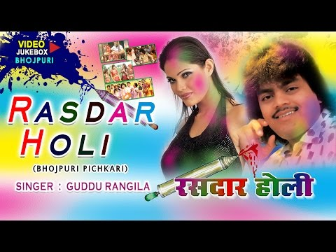 BHOJPURI PICHKARI * RASDAR HOLI *  - GUDDU RANGILA Holi Bhojpuri Songs [ Video Jukebox ]